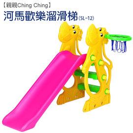 【紫貝殼】『SL01-6』【CHING-CHING親親】河馬歡樂溜滑梯 SL-12