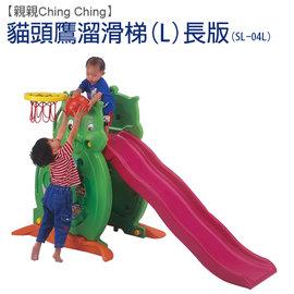 『SL01-7』【CHING-CHING親親】貓頭鷹溜滑梯(長)SL-04L