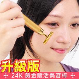 升級版24k黃金賦活美容棒 D016-SK5019 (按摩棒美容T字棒.拉提棒T形T型棒.美容儀美人棒.美顏小物保養美容器材)