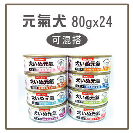 ~力奇~元氣犬 犬罐^(小罐^)~80g~552元 箱~蛋、牛缺貨、口味可混搭~ gt 可
