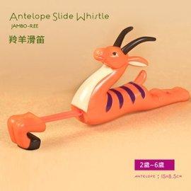 【紫貝殼】『CGA49-3』【美國B.Toys感統玩具】非洲童樂團-羚羊滑笛【店面經營/可預約看貨】