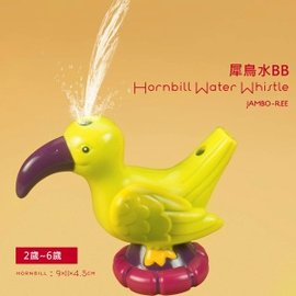【紫貝殼】『CGA49-4』【美國B.Toys感統玩具】非洲童樂團-犀鳥水BB【店面經營/可預約看貨】