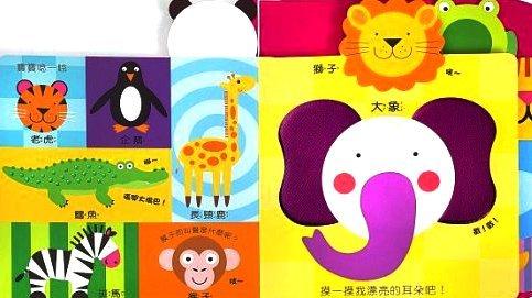 适合0~2岁宝宝学习: 最可爱的动物认知主题,搭配可爱有特色的图画,让