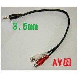 3.5mm公-轉-2AV端子(白紅RCA)母 公轉母 音源轉接線/耳機轉AV線 [DAR-00002]