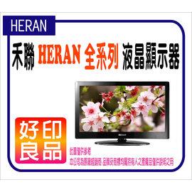 HERAN 禾聯 39吋 LED液晶電視 HD-39DD1 視訊盒 可看HiHD 頻道
