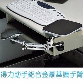 各種電腦桌◆ 得力助手 鋁合金豪華護手臂 附光學鼠墊