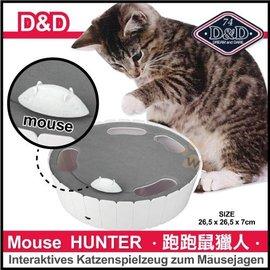 ~GOLD~美國 D  D mouse hunter ~ 跑跑鼠獵人 ~ 貓咪超愛狩獵玩具