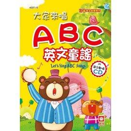 兒童英文啟蒙教材--大家來唱ABC英文童謠 *一點一滴激發孩子對英文的熱情!!*