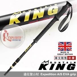 探險家戶外用品㊣Expedition Antishock 英國Mountain King 航太鋁合金登山杖 (黑) 泡棉握把鋁合金登山拐杖登山手杖