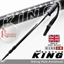探險家戶外用品㊣Mountain King Antishock 英國Mountain King 避震登山杖 (黑) 橡膠握把鋁合金登山拐杖登山手杖