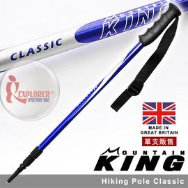 探險家戶外用品㊣Mountain King Class 英國Mountain King  登山杖 (藍) 橡膠握把鋁合金登山拐杖登山手杖