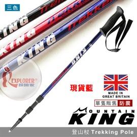 探險家戶外用品㊣Trekker A/S Blue 英國Mountain King 可開關避震登山杖 (藍) 橡膠握把航太鋁合金登山拐杖
