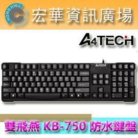 ~宏華資訊廣場~ 雙飛燕 A4TECH KB~750 圓角舒 無邊 防水 雷雕 電競鍵盤