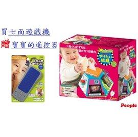 【紫貝殼】『PEOPLE15』日本  People  新超級七面遊戲機 (HD007)【親子區熱烈推薦】【日本原裝日文發音】