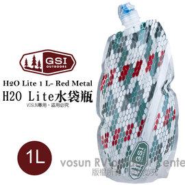 【美國 GSI】H2O Lite 環保易吸軟式水壺 水袋瓶(1L)/軟水瓶.非吸嘴水袋.路跑跑步.登山.騎車 自行車.隨身攜帶.可折疊.輕巧_金屬紅 91411