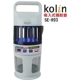 ◤限量特賣!售完為止◢ Kolin 歌林 UV特殊波吸入式捕蚊器 / 滅蚊器 SE-R03 另售GR-331