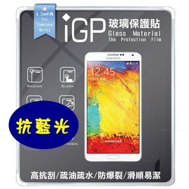~199 ~~ 抗藍光 0.2mm超薄^! Galaxy Note3 玻璃保護貼 硬度9H