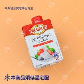 【艾佳】總統牌動物性鮮奶油200ml/瓶 (需冷藏運送)