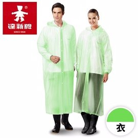 抗雨季↘原 299~達新牌~珍珠3代透明全開式雨衣~果綠