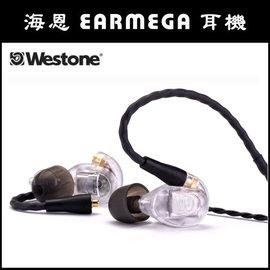 ~海恩耳機~Westone UM PRO 20 雙單體可換線 監聽級入耳式耳機 透明