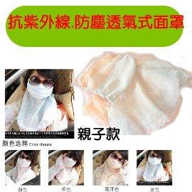 免 ~買窩^~四季防護系列親子款~ 大人.大童皆 防曬超大護頸口罩 防紫外線 透氣防塵面罩