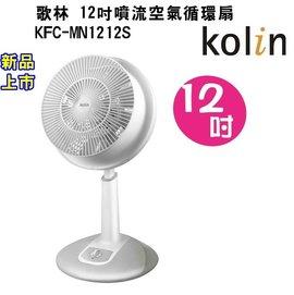 Kolin 歌林 12吋噴流空氣循環扇 KFC-MN1212S 保固一年