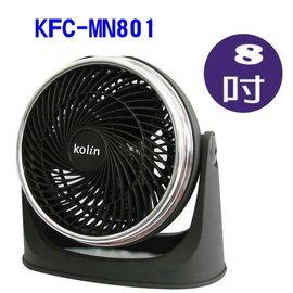 Kolin 歌林 8吋空氣循環扇 KFC-MN801 保固一年