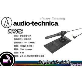 小兔~鐵三角 audio technica AT9942 迷你槍型超指向性單聲麥克風~相機