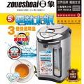 日象 微電腦四段定溫電動電熱水瓶 - 5L   ZOP-9850SN
