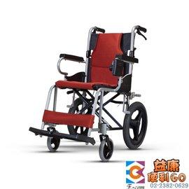 益康便利go 康揚輪椅KM~2500 超輕量鋁合金骨架 雙剎車 靠背可折 收合體積小 超輕
