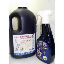 ★居家優惠組★500 ml居家專用瓶*2+2L桶裝水旺旺無毒性水神抗菌液/消臭液(榮獲疾病管制局推薦)