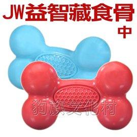 ~JW 益智藏食骨46304~中~,軟中帶硬可浮水,顏色 出貨,狗玩具~左側全店折價卷可立