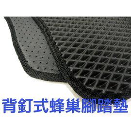 背釘式雙層蜂巢腳踏墊 防水~NISSAN~ 型 X~TRAIL JUKE SUPER SE