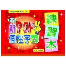 學習POP系列2:新POP 字簡單上手練習本