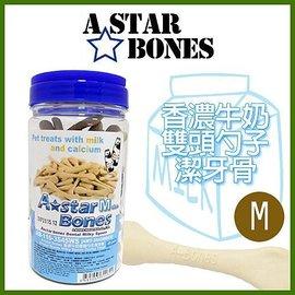 ~GOLD~A~Star Bones 香濃牛奶雙頭勺子潔牙骨