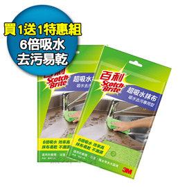 ~買1送1~3M 百利超吸水抹布 魔布 抹布 居家清潔 抹布 抹布  掃除用具 清潔用品