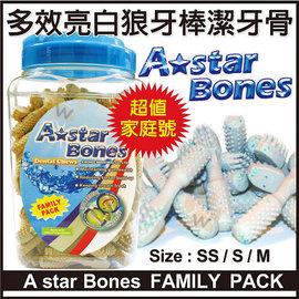 ~GOLD~A~Star Bones多效亮白雙頭潔牙骨 ^(家庭號^) M SS S