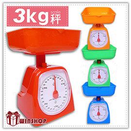 【Q禮品】B1927 指針型3公斤秤/三公斤磅秤/料理秤/廚房秤/指針秤