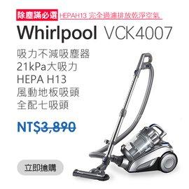 [詳細開箱15P]惠而浦永不衰弱吸塵器 VCK4007 ㊣原廠公司貨 多氣旋吸塵器
