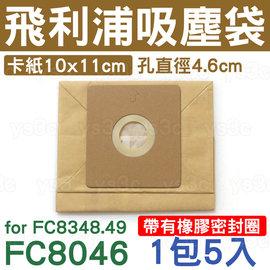 FC8046/FC-8046 吸塵器專用集塵紙袋 HR6995 SCT608H