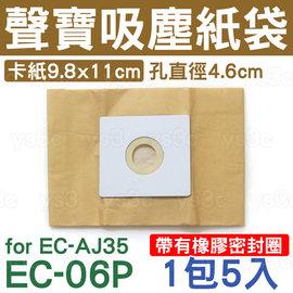 EC-06P 聲寶吸塵器紙袋 for EC-AJ35 (帶有密封橡膠圈)聲寶吸塵器紙袋吸塵器集塵袋(一組五入)