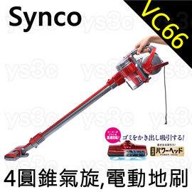 (開箱圖+影)手持有線4圓錐永不衰弱吸塵器 電動地板吸頭 VC66 手持式吸力不減弱推薦 吸力測試 掃地機