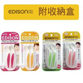 愛迪生【Edison】幼兒學習湯叉組附攜帶盒 (4色)