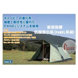 NO.71805006 日本品牌LOGOS PANEL抗風進化系-綠楓L 270四人帳篷 帳蓬 蒙古包 耐水壓2000 自由配