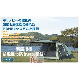 探險家露營帳篷㊣NO.71805010 日本品牌LOGOS PANEL抗風進化系-綠楓XL 雙背山270五人帳篷一房一廳帳蓬 耐水壓2000