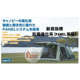 探險家露營帳篷㊣NO.71805011 日本品牌LOGOS PANEL抗風進化系-綠楓L 雙背山240四人帳篷一房一廳帳蓬 耐水壓2000