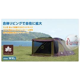 探險家露營帳篷㊣NO.71805500 日本品牌LOGOS Premium 金牌 HIPPO WXL-N帳篷一房一廳 氣候達人等級 耐水壓3000