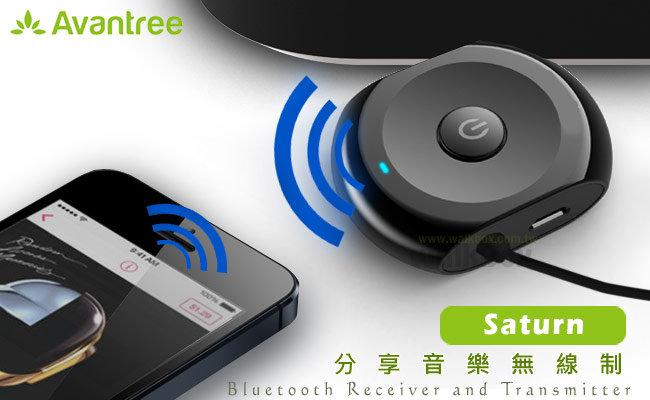 《无线音乐神器!测评两款便携式准CD音质APTX解码蓝牙接收器:Avantree Saturn 及 HTC stereoclip》