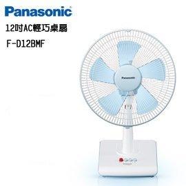 Panasonic國際牌12吋桌立扇 F-D12BMF/FD12BMF   **免運費**