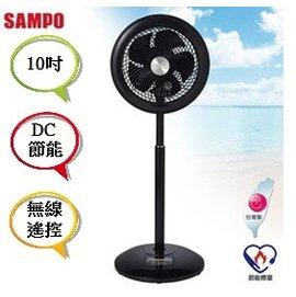SAMPO聲寶 10吋DC節能循環扇 SK-ZC10SDR/SKZC10SDR  **免運費**